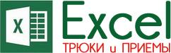 Трюки и приемы в Microsoft Excel